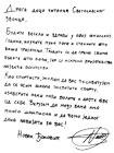 djokovic-pismo